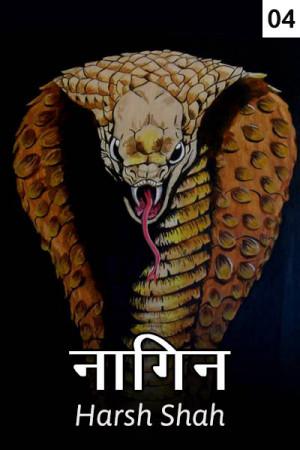 नागिन (भाग - 4) बुक HARSH SHAH द्वारा प्रकाशित हिंदी में
