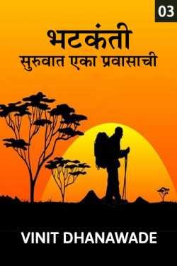 Bhatkanti - Suruvaat aeka pravasachi - 3 by vinit Dhanawade in Marathi