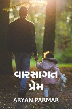 Hereditary love by Aryan Parmar in Gujarati