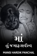 MAA MY EVERYTHING by MANSI HARDIK PANCHAL in Gujarati