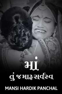 MANSI HARDIK PANCHAL દ્વારા માં - તું જ મારુ સર્વસ્વ ગુજરાતીમાં