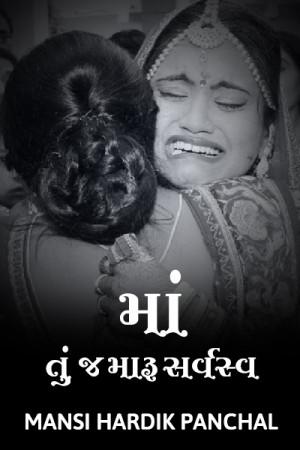 MAA MY EVERYTHING by MANSI HARDIK PANCHAL in Gujarati