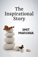 The Inspirational Story by Smit Makvana in English