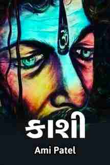કાશી by Ami in Gujarati