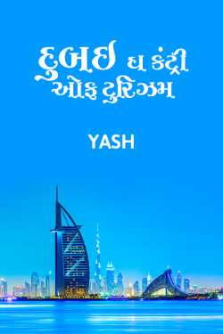 Dubai the country of turizm by Yash in Gujarati