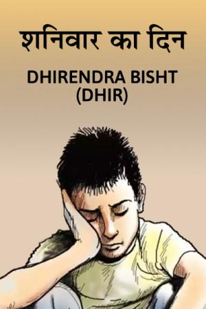 शनिवार का दिन बुक DHIRENDRA BISHT DHiR द्वारा प्रकाशित हिंदी में
