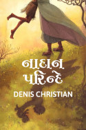 Nadaan parinde by Denis Christian in Gujarati