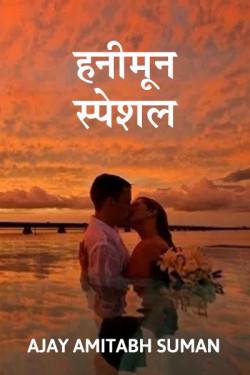 HONEYMOON SPECIAL by Ajay Amitabh Suman in Hindi