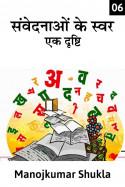 संवेदनाओं के स्वरः एक दृष्टि - 6 बुक Manoj kumar shukla द्वारा प्रकाशित हिंदी में