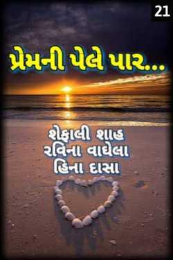 Premni pele paar - 21 by Shefali in Gujarati