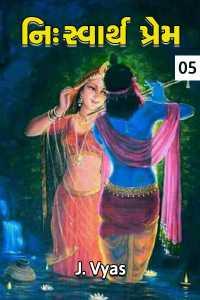 નિ:સ્વાર્થ પ્રેમ - ભાગ - 5