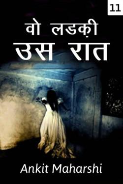 wo ladki - Kaid by Ankit Maharshi in Hindi