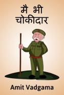 Amit vadgama દ્વારા मै भी चोकीदार ગુજરાતીમાં