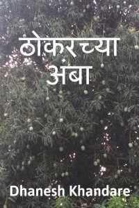 Thokarya Amba