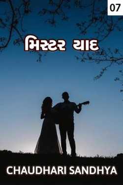 Mister yaad - 7 by Chaudhari sandhya in Gujarati
