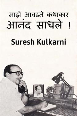 Maze Avadte kathakar----Anand Sadhale by suresh kulkarni in Marathi