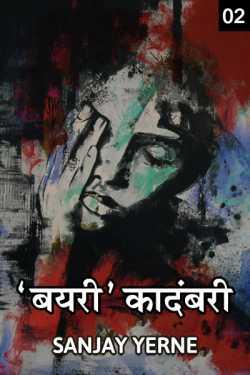 Bayari Kadambari - 2 by Sanjay Yerne in Marathi