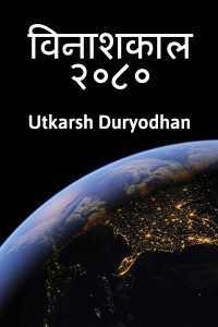 विनाशकाल २०८०- वाचवा आपल्या ग्रहाला