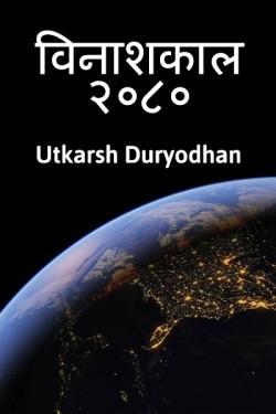 Vinashkal 2080 by Utkarsh Duryodhan in Marathi