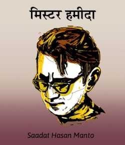 Mister Hamida by Saadat Hasan Manto in Hindi