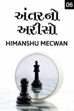 Antarno ariso - 6 by Himanshu Mecwan in Gujarati