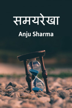 Samayrekha by Anju Sharma in Hindi