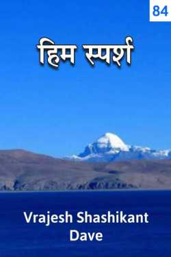 Him Sparsh - 84 by Vrajesh Shashikant Dave in Hindi