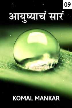 Ayushyach sar - 9 by Komal Mankar in Marathi