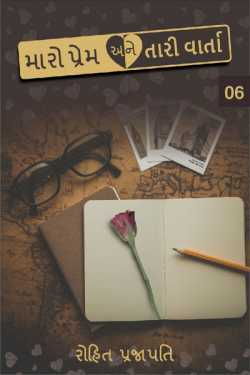 My love in between your writings - 6 by Rohit Prajapati in Gujarati
