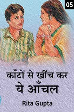 Kanto se khinch kar ye aanchal - 5 by Rita Gupta in Hindi