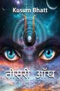Kusum Bhatt દ્વારા Hindi માં तीसरी आँख