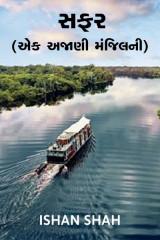 સફર (એક અજાણી મંજિલની)  by Ishan shah in Gujarati