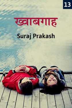 Khwabgah - 13 by Suraj Prakash in Hindi