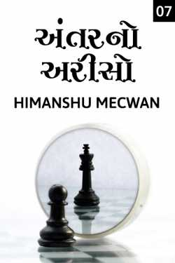 Antarno ariso - 7 by Himanshu Mecwan in Gujarati