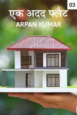 Ek Add Flat - 3 by Arpan Kumar in Hindi