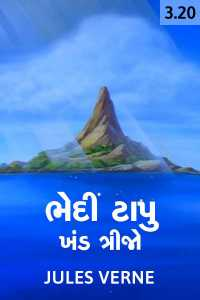 Bhedi Tapu - Khand - 3 - 20