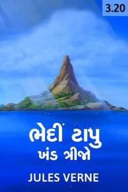 Bhedi Tapu - Khand - 3 - 20 by Jules Verne in Gujarati