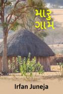મારુ ગામ by Irfan Juneja in Gujarati