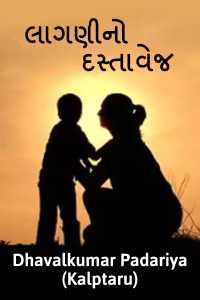 લાગણીનો દસ્તાવેજ...