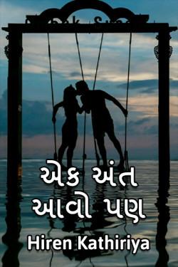 Ek ant aavo pan by Hiren Kathiriya in Gujarati