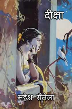 Diksha by महेश रौतेला in Hindi