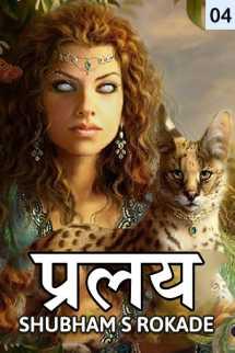 प्रलय - ४ मराठीत Shubham S Rokade