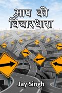 Aap ki vichardhara by Jay Singh in Hindi