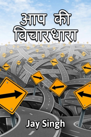 Aap ki vichardhara by Jay Singh in Hindi