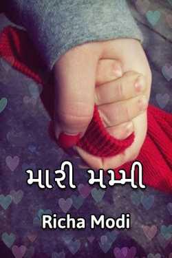 Maari Mammy by Richa Modi in Gujarati