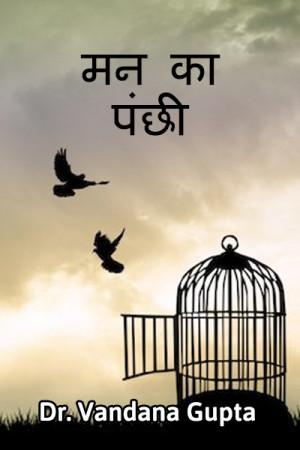 मन का पंछी बुक Dr. Vandana Gupta द्वारा प्रकाशित हिंदी में