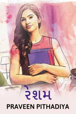 Resham by Praveen Pithadiya in Gujarati