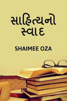 Sahitya no swad by Shaimee oza Lafj in Gujarati