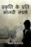 प्रकृति के प्रति मानवी संघर्ष बुक Alok Sharma द्वारा प्रकाशित हिंदी में