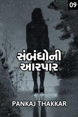 Sambandho ni aarpar - 9 by PANKAJ THAKKAR in Gujarati